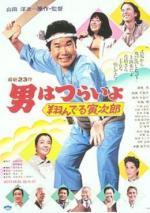Tora-san 23: Tora-san, the Matchmaker