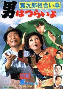 Otoko wa tsurai yo: Torajiro aiaigasa