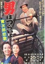 Otoko wa tsurai yo: Torajiro koiuta
