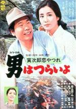 Tora-san 13: Tora-san's Lovesick