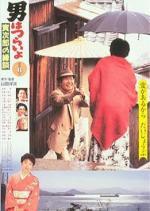 Tora-san 46: Tora-san's Matchmaker