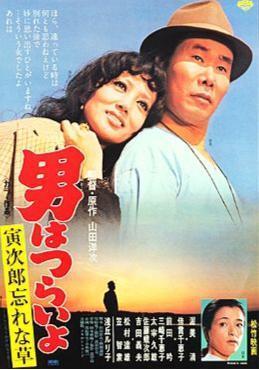 Tora-san 11: Tora-san's Forget Me Not