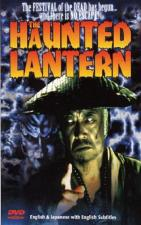 The Haunted Lantern
