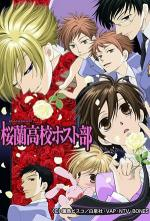 Ouran Koukou Host Club (Ouran High School Host Club) (Serie de TV)