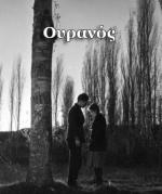 Ouranos (Glory Sky)