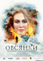 Ovsyanki (Silent Souls)