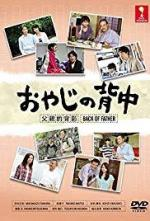 Oyaji no senaka (Miniserie de TV)