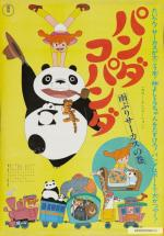 Panda Kopanda: Rainy Day Circus