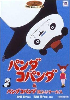 Panda kopanda (Panda! Go Panda!)