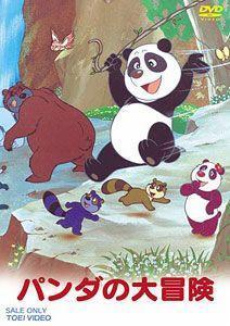 Las aventuras del osito Panda (La gran aventura de Panda)