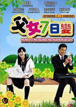 Papa to musume no 7-kakan (Serie de TV)