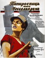 La vendedora de cigarrillos de Mosselprom