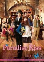 Paradaisu kisu (Paradise Kiss)
