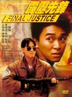 Pik lik sin fung (Final Justice)