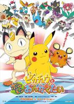 Pikachu and the Pokémon Music Squad (AKA Pikachû To Pokémon On Ga Kutai) (C)
