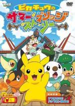 Pikachu no Summer Bridge Story (AKA ピカチュウのサマー・ブリッジ・ストーリー)