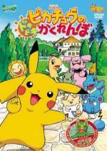 Pokémon: Pikachu's PikaBoo