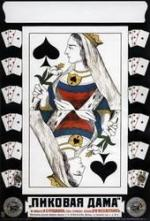 Pikovaya dama (The Queen Of Spades)