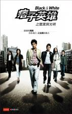 Pizi yingxiong (Black & White) (Serie de TV)