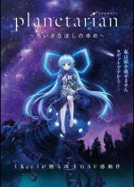 Planetarian: Chiisana Hoshi no Yume (Miniserie de TV)