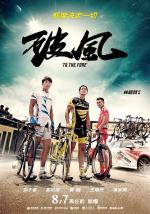 Po feng (To the Fore)