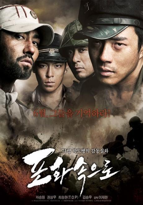 71 Into The Fire [2010][Latino – Koreano][1080p][GD]