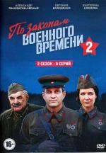 Under Military Law 2 (TV Series)