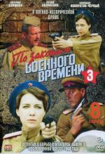 Under Military Law 3 (TV Series)