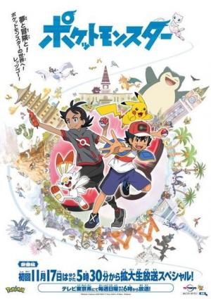 Viajes Pokémon: La Serie (Serie de TV)