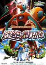 Pokémon 7: Destino Deoxys