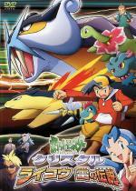 Pokémon: ¡La leyenda del trueno! (TV)