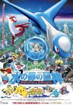 Pokémon 5: Héroes Pokémon: Latios y Latias
