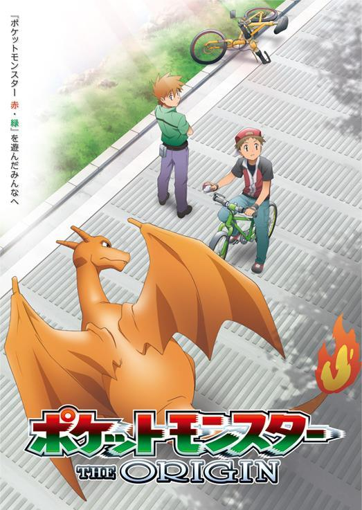 Pokémon: Los Orígenes (Pokémon Origins) Serie Completa (HD Japones Subtitulado 720p) 2013