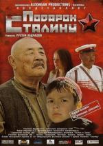 El regalo de Stalin
