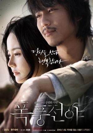 Pok-poong-jeon-ya (Lovers Vanished) (Before Storm, Last Night)