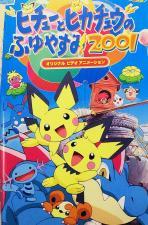 Pokemon: Bokutachi Pichu Brothers - Party wa Oosawagi! no Maki (AKA Pichu Bros. in Party Panic) (S) (C)