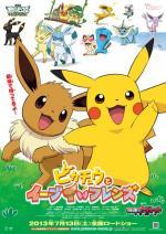 Pokémon: Eevee y sus amigos (C)