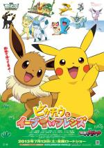 Pokémon: Eevee and Friends (S)