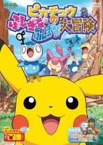 Pokémon: Hikari, aratanaru tabidachi! (C)