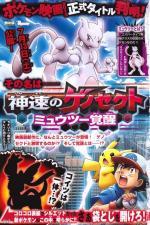 Pokémon Mewtwo: Prólogo: El despertar de Mewtwo (TV)