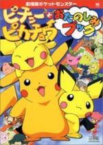 Pokémon: Pikachu y Pichu