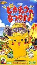 Pokémon: Las vacaciones de Pikachu