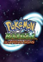 Pokémon Ranger: Guardian Signs (Miniserie de TV)