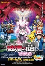 Pokémon: Diancie y la crisálida de la destrucción