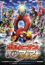 Pokémon the Movie XY & Z: Volcanion And The Tricky Magearna