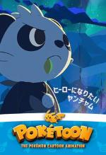 Pokétoon: The Pancham Who Wants to Be a Hero (S)