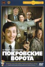 La puerta Pokrovskie (TV)