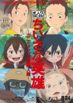 Ponoc Short Films Theatre. Volume 1 – Modest Heroes