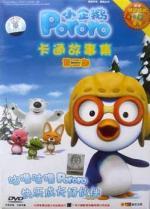 Pororo, el pequeño pingüino (Serie de TV)
