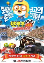 Pororo: The Racing Adventure 3D